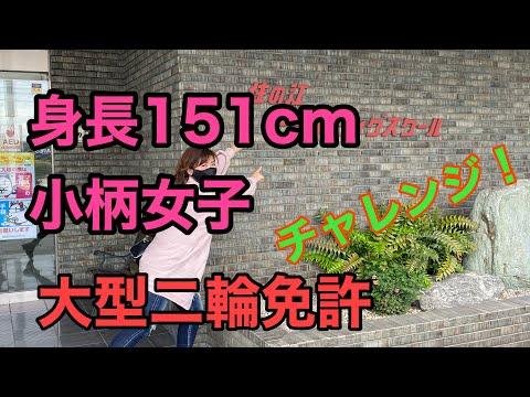 RIDER JO のモトブログ #235 (身長151cm小柄女子 大型二輪免許に挑戦!)