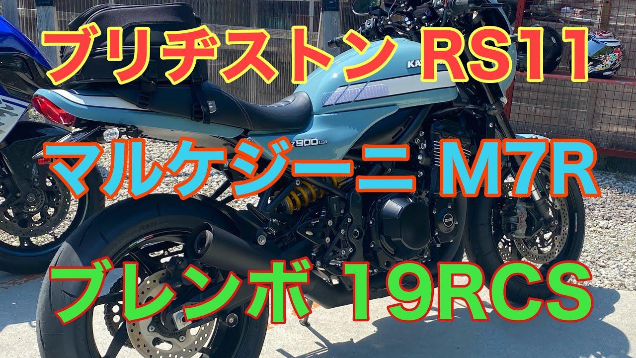 RIDER JO のモトブログ #236 (ブリヂストンRS11 マルケジーニ M7R  ブレンボ19RCS ) Z900RS cafe