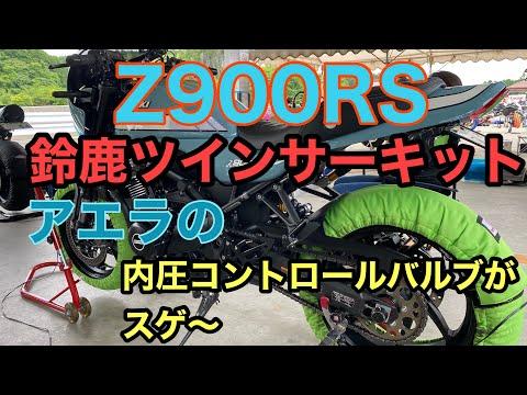RIDER JO のモトブログ #237 (Z900RS 鈴鹿ツインサーキット アエラ 内圧コントロールバルブがスゲ〜)の話