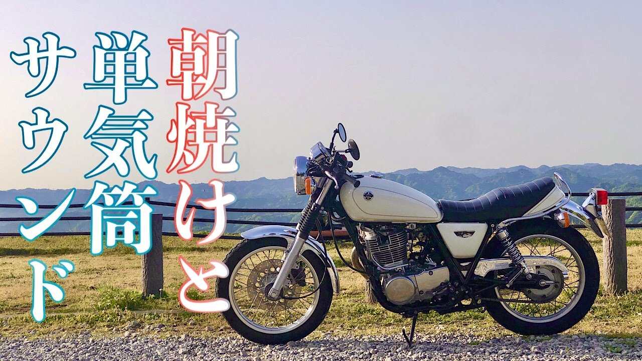 【SR400】早朝に駆けるビッグシングル‼キャブトン✖パワーボックスサウンド【モトブログ】FI 単気筒SOUND