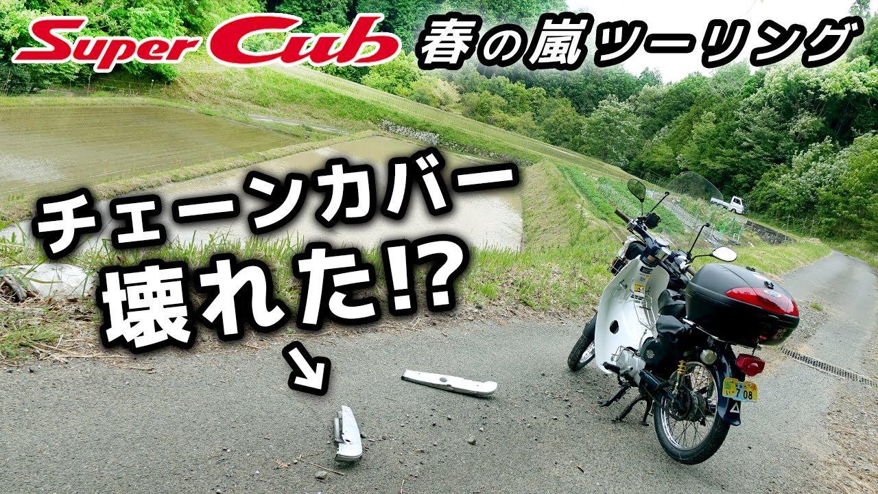 チェーンカバー壊れた!?【スーパーカブ】春の嵐ツーリング②【モトブログ】原付二種ツーリング SuperCub Touring in Japan