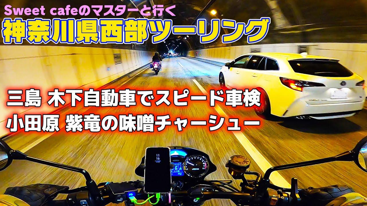 [モトブログ] Sweet cafeのマスターと行く 神奈川県西部ツーリング 前編 三島 木下自動車でスピード車検 小田原 紫竜の味噌チャーシュー [Motovlog]Z900RS MotoGuzzi