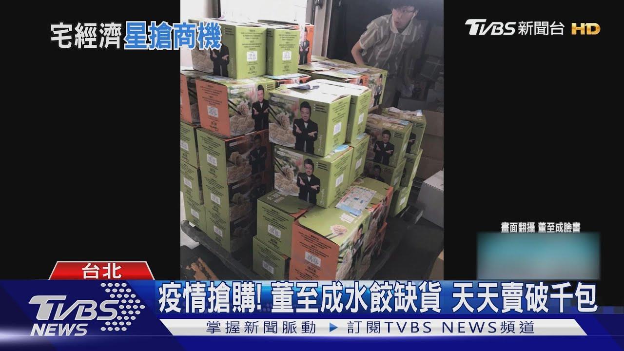藝人副業爆發! 董至成水餃.徐乃麟拌麵賣到缺貨 宅經濟搶購|TVBS新聞