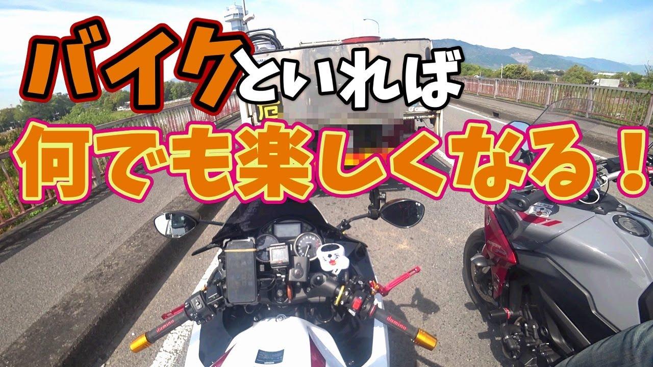 [モトブログ]池田山でUFO!?バイクツーリングの醍醐味お昼ご飯がまさかの!