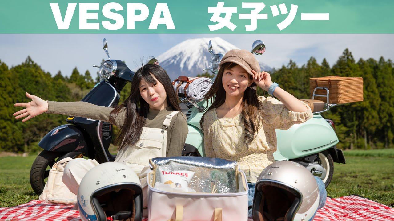 Vespaで女子ツー*富士山の麓で茅ケ崎みなみちゃんとピクニックして来た!【モトブログ】