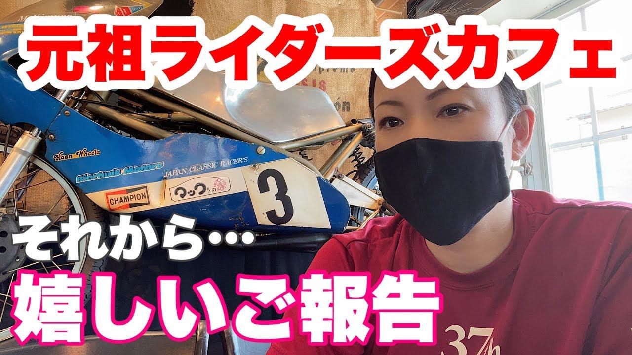 【ライダーズカフェ&ご報告】W800アラフィフバイク女子のモトブログ‼️京都が誇る老舗ライダーズカフェ🏍マックさんの家へ行ってきました😊ステッカーできました㊗️