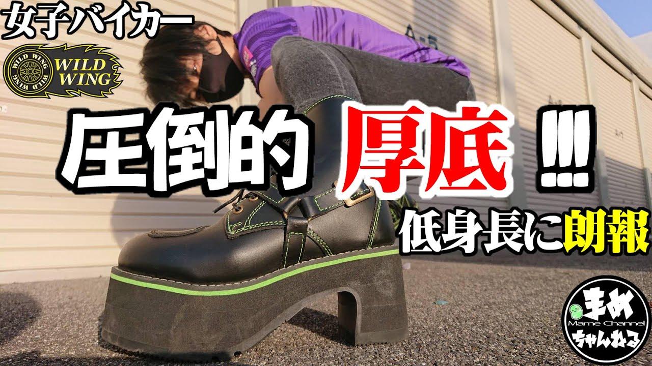 【モトブログ】超厚底バイクブーツを購入してみた!低身長女子ライダーWILD WINGワイルドウィング 厚底イーグル大型SS CBR600RR REPSOLと1200cc SpeedTwin でインプレ