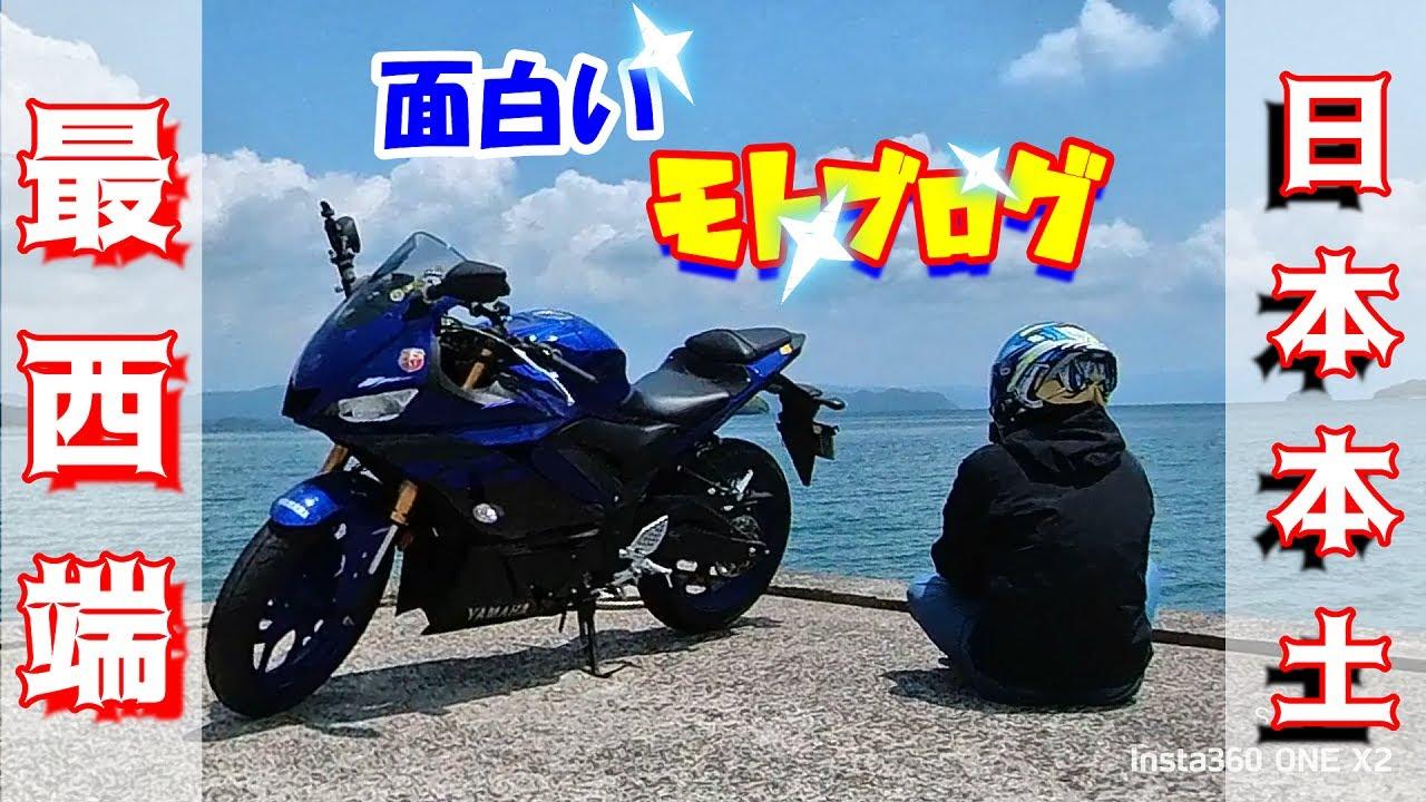 【面白モトブログ】日本の端っこに行ってみた。WWWWW