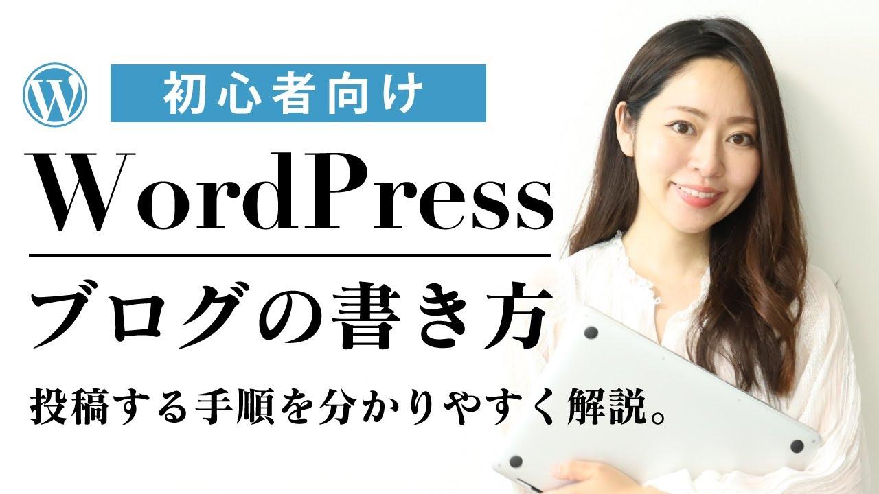 【WordPress基礎講座④】WordPressブログ記事投稿する手順を分かりやすく解説