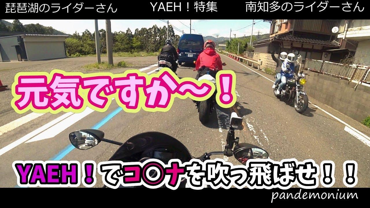[モトブログ]バイクもあるのに免許も持ってるのに走らないなんてもったいない!GW☆南知多と琵琶湖のライダーさんのYAEH!特集。YAEH!で元気になれるかな?