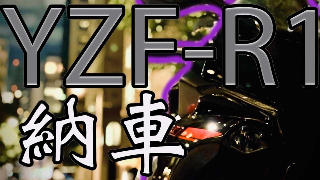 【モトブログ】後輩がYZF-R1納車されたそうです【YZFR1】