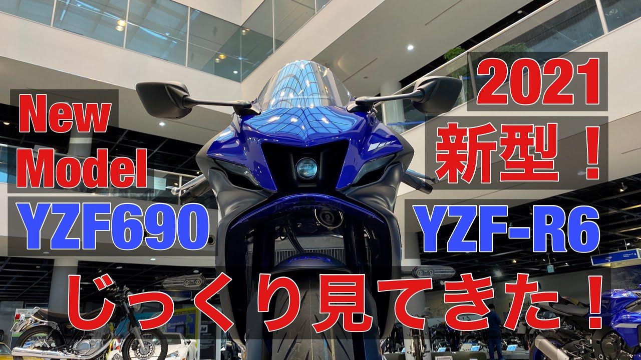 モトブログ ヤマハ YZF-R7 YZFR7 YZF690 2021 新型 バイク YAMAHA 2021 MT-07 MT07 ヤマハ発動機コミュニケーションプラザ まで行ってじっくり見てきた R1