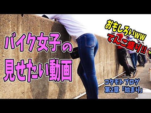 【モトブログ】バイク女子妹と兄が今後YouTubeで本気を見せる!