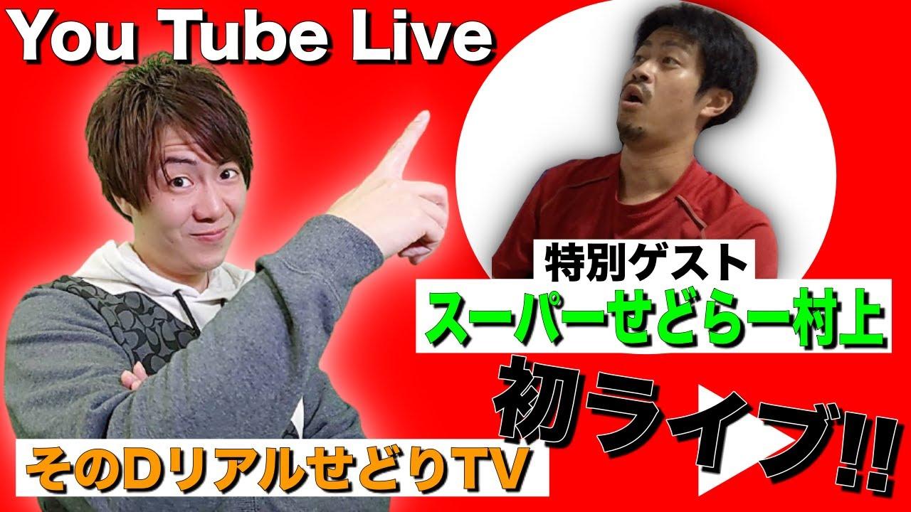 【第一回】Youtube Live! せどりの事などいろいろと。【特別ゲスト:スーパーせどらー村上さん】