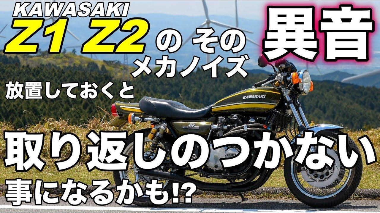 【モトブログ】Z1 Z2のその異音 メカノイズ 放置しておくと取り返しのつかない事になるかも!?