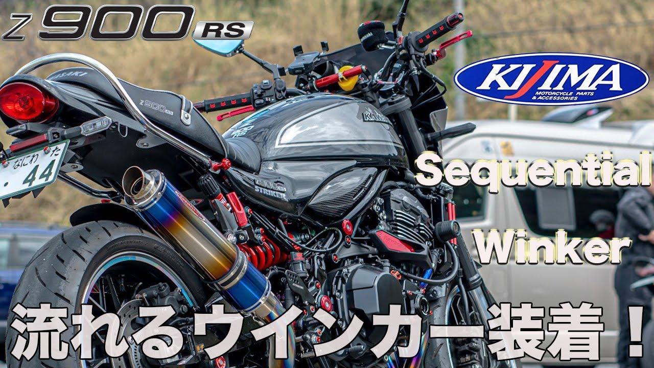 【モトブログ 】Z900RSをシーケンシャルウインカーにカスタム!【Z900RS】