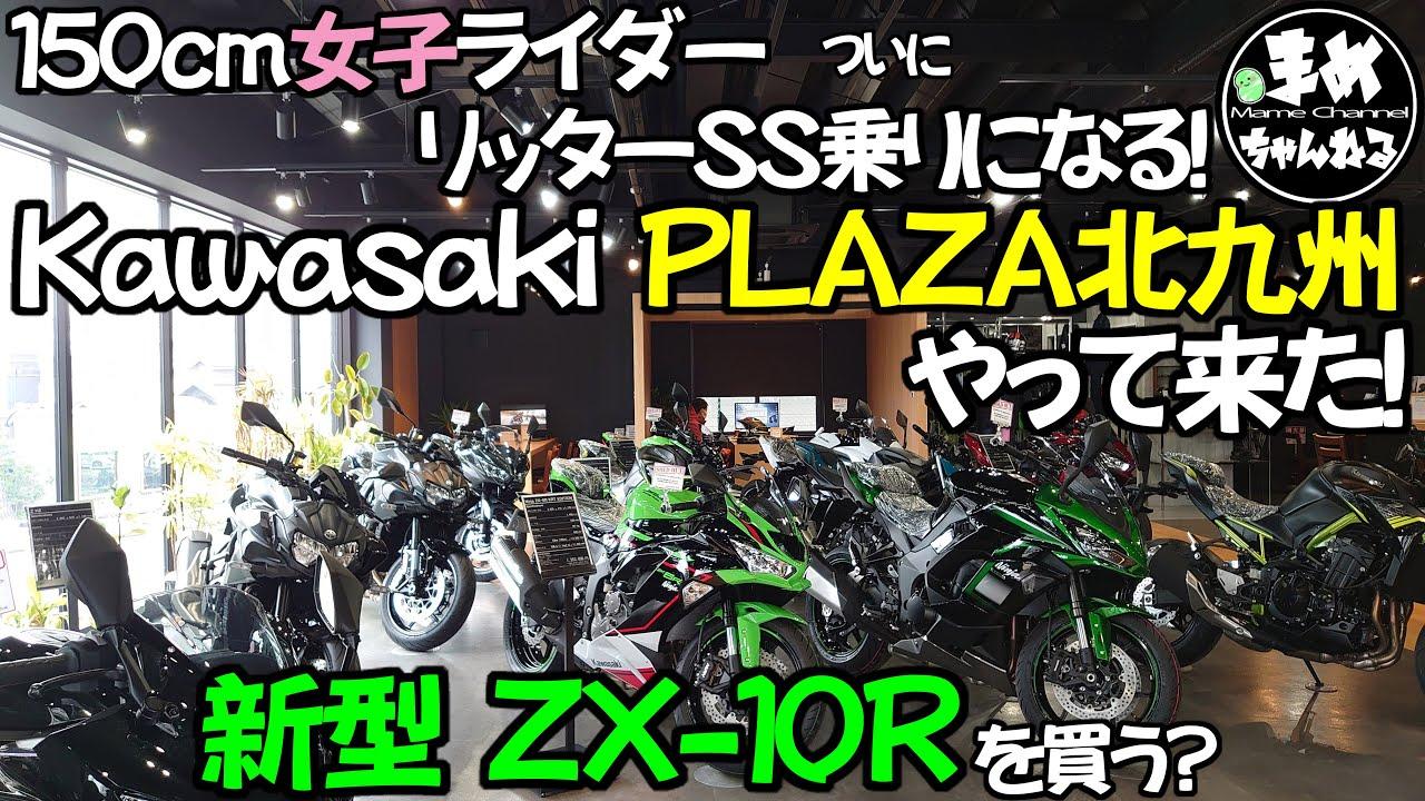 【モトブログ】新型ZX-10R契約!?150㎝女子ライダーがPLAZA北九州で購入したものは…!とうとう低身長リッターSS乗りになる?夢の大型SS乗り目指してBMWR1250GSAdventure