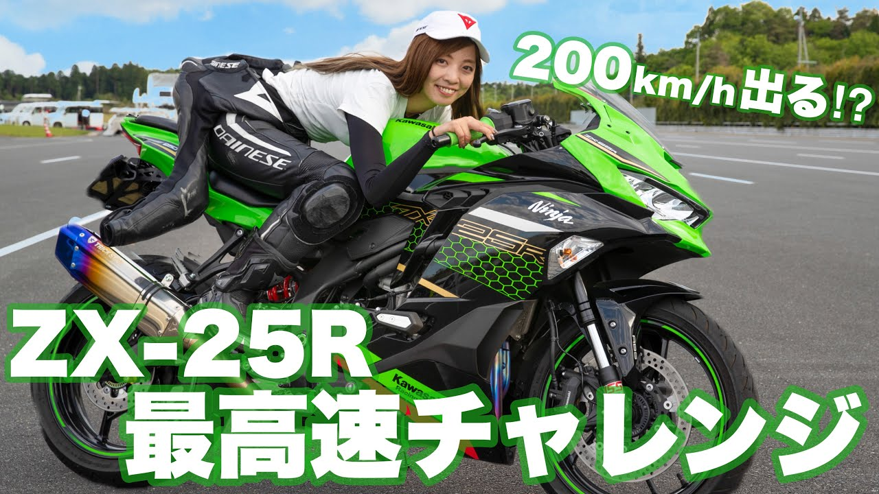 【最高速】ZX-25R、200km/hは出るのか!? 最高速チャレンジ!超MAX SPEED走行会☆TRICK STAR【モトブログ】