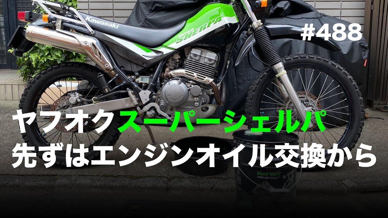 ヤフオクスーパーシェルパ 先ずはエンジンオイル交換から / motovlog #488 【モトブログ】