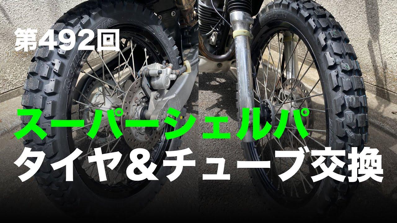 スーパーシェルパ タイヤ&チューブ交換 / motovlog #492 【モトブログ】