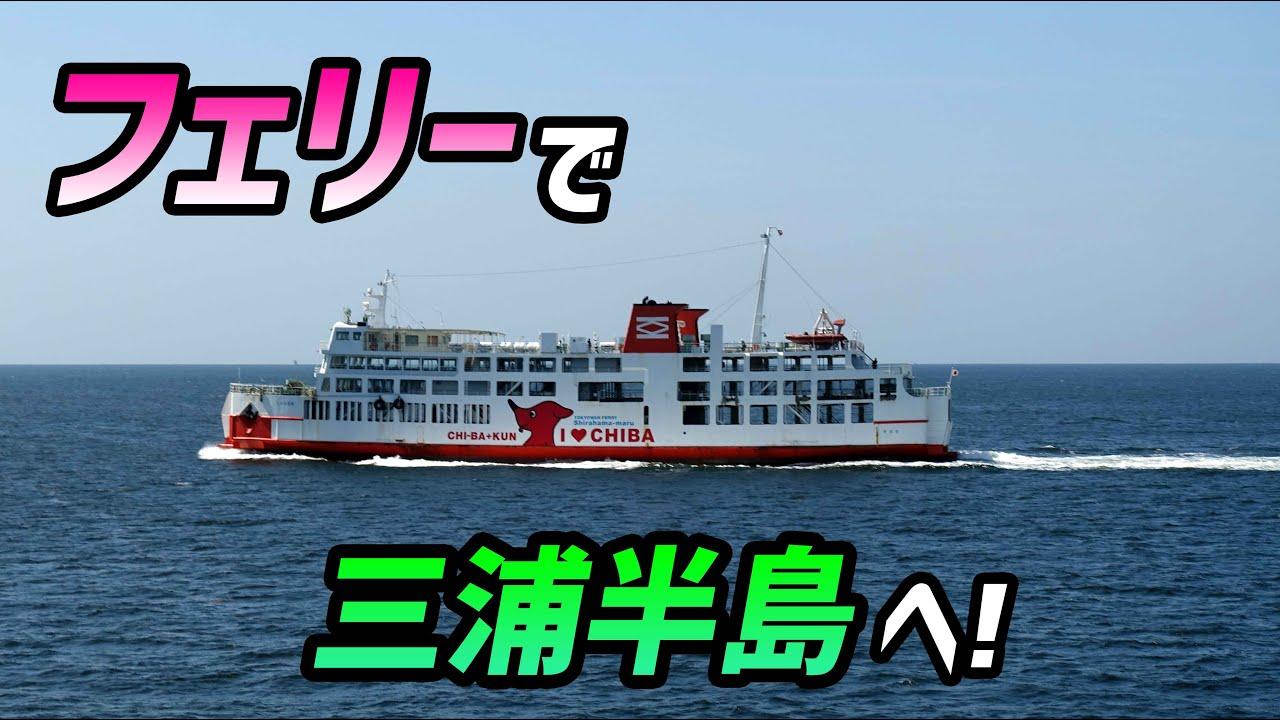 【モトブログ】フェリーで三浦半島まで行ってまぐろ食べてきました!【セロー】