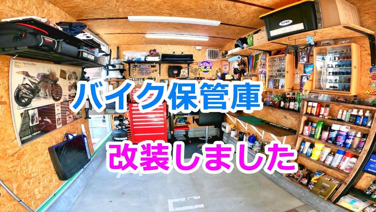 【モトブログ】 アイデア次第でイナバガレージがこんな感じです。