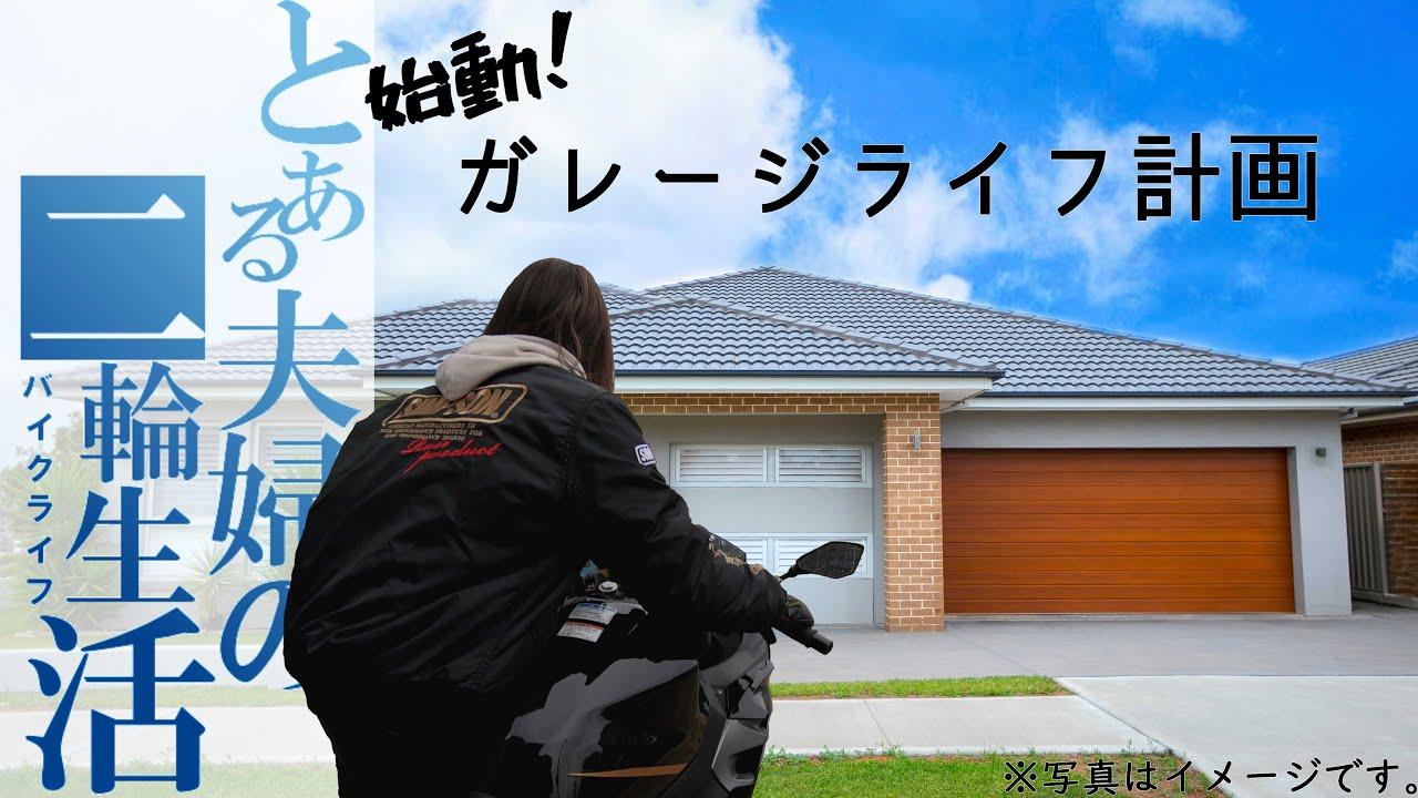 【モトブログ】新婚夫婦ガレージハウスを建てる~全てはバイクのために~