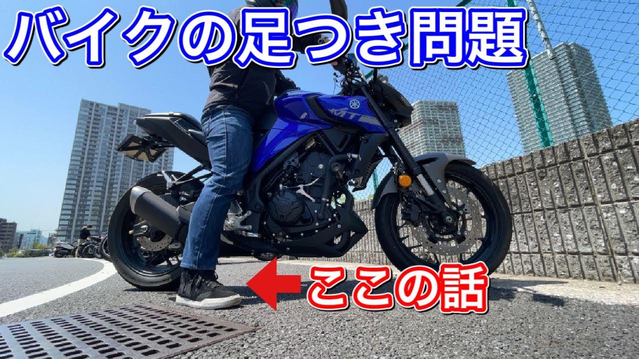 【モトブログ】バイクの足つき問題