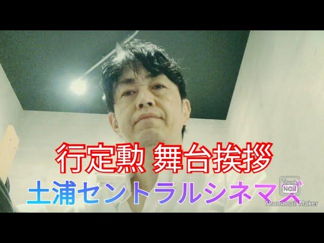 【ブログ】土浦セントラルシネマズ   行定勲  舞台挨拶