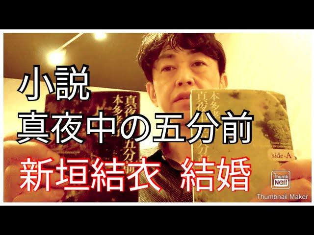 【ブログ】小説  真夜中の五分前  / 新垣結衣 結婚