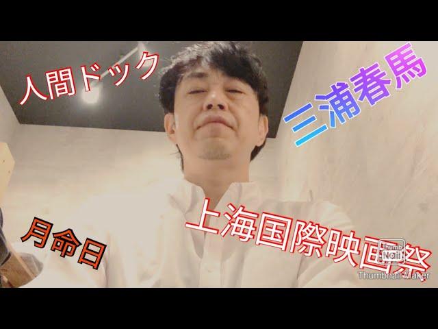 【ブログ】三浦春馬  月命日 /人間ドック/  上海国際映画祭