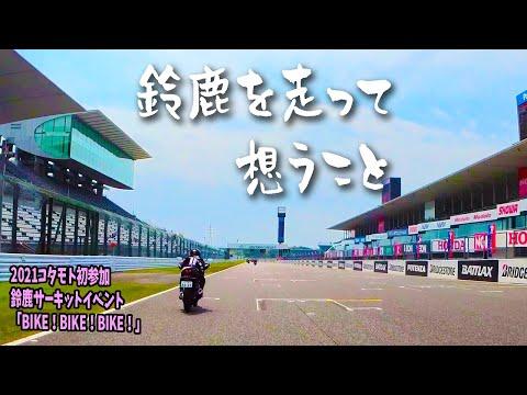 サーキットをバイク女子と走ったらとんでもないこと考えてしまった!!(*´Д`)