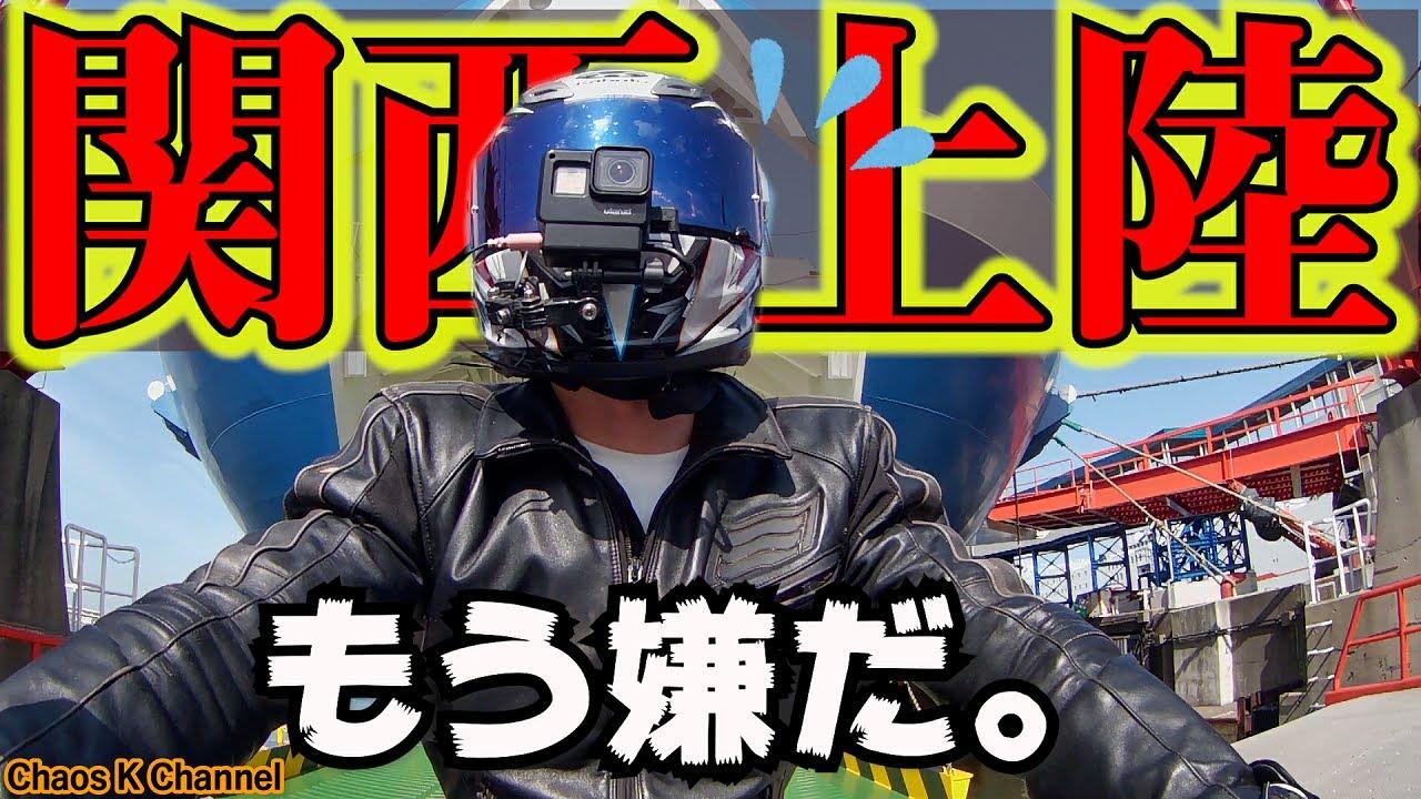【関西上陸】もう帰りたい。都会過ぎて、、パニック。【バイク】【モトブログ】