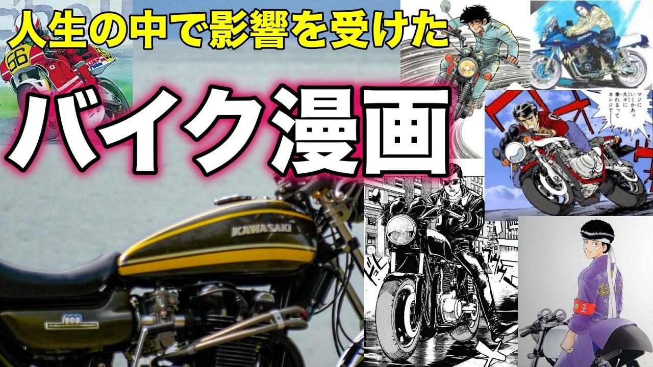 【モトブログ】人生の中で影響を受けたバイク漫画【ゼットワン】