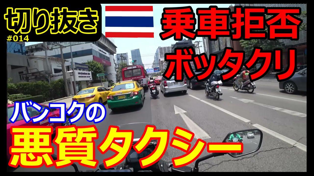 【切り抜き】乗車拒否!ボッタクリは当たり前!バンコクの悪質タクシー【モトブログ】