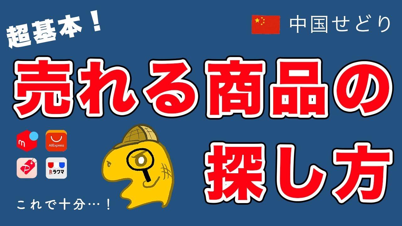 【中国せどり】メルカリで売れる商品を探す方法:基本編