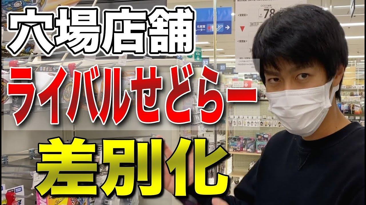 【せどり】ライバルせどらーと差別化穴場店舗仕入れ方!