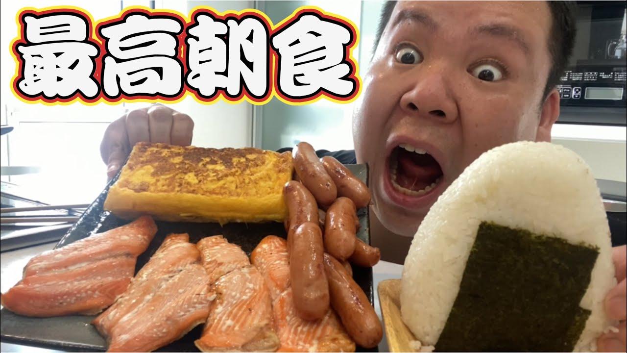 【最高朝食】飯テロ注意!朝から最高な朝ご飯を食べる!2合おにぎり!巨大卵焼き!シャウエッセン!巨大サーモン!美味すぎた!大食い!爆盛り!爆食い!