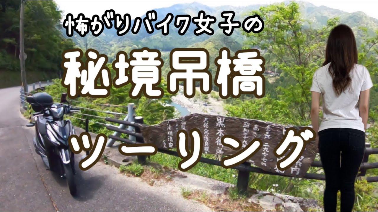 怖がりバイク女子の秘境吊橋ツーリング【モトブログ】