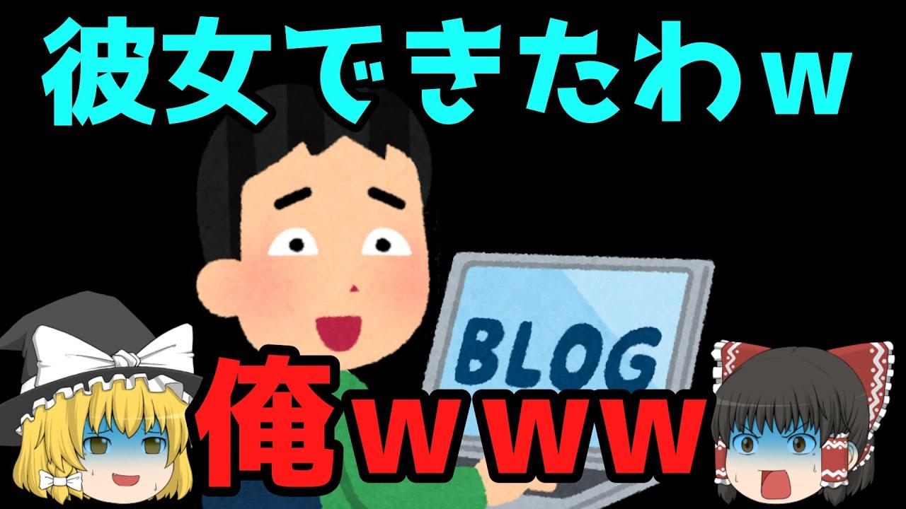 【意味怖】このブログ記事の違和感に気付ける?「友人のブログ」【ゆっくり】