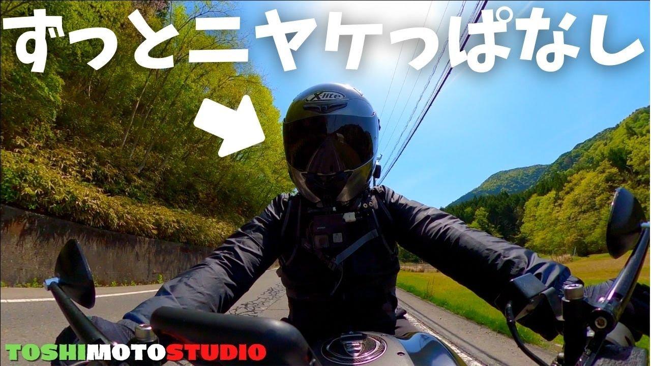 【モトブログ】グッツィ熟女と行く快走路ツーリングは最高の一言!もうバイクしか見えない。前編