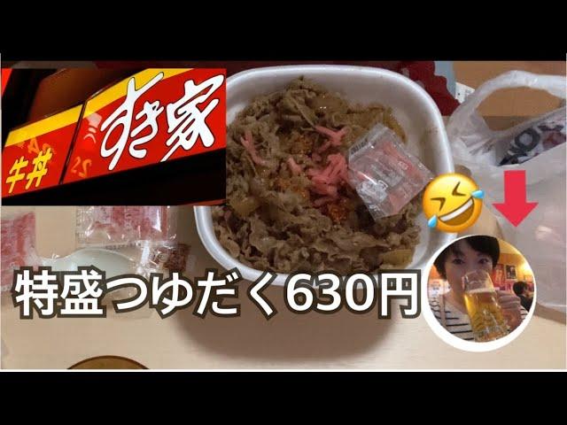 夜のすき家の牛丼特盛つゆだく晩酌(笑)