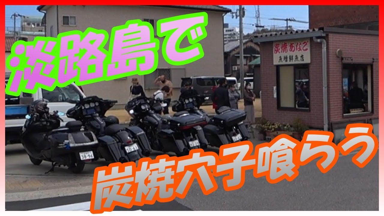 【モトブログ】vol.106 ハーレー仲間と淡路島で超人気焼き穴子喰らう
