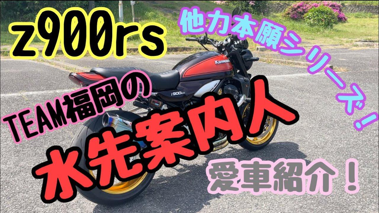 【z900rs 】#65モトブログ