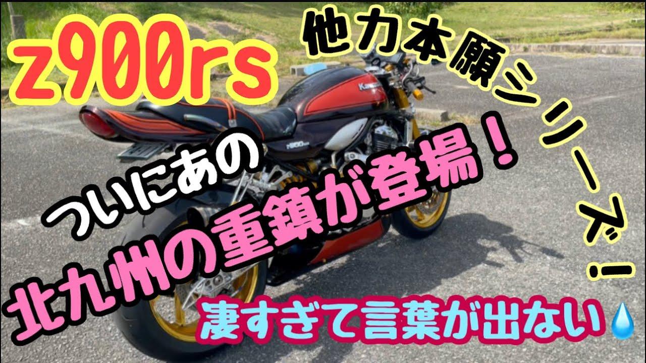【z900rs】#66 モトブログ