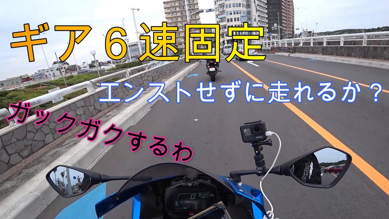 モトブログ #0207 あなたはできる?バイクで6速発進【GSX-R1000R】