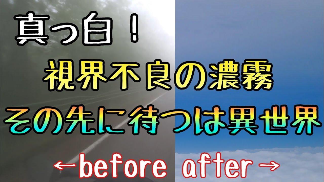 モトブログ #0211 富士の雲海【GSX-R1000R】