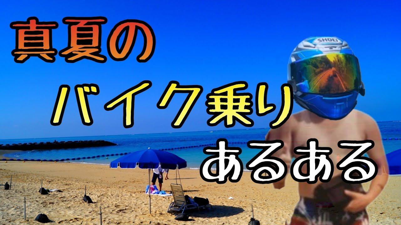 モトブログ #0212 真夏のバイク乗りあるある【GSX-R1000R】