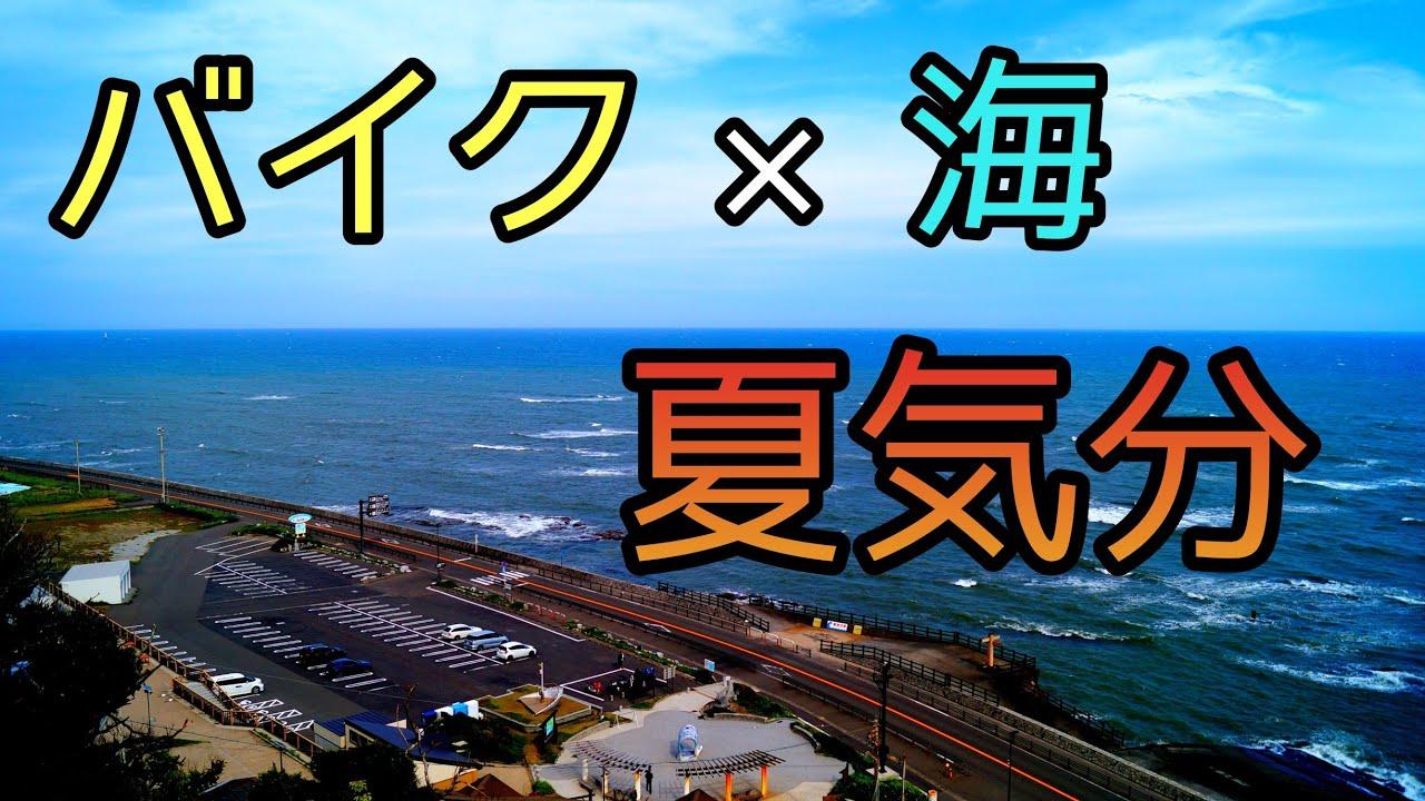 モトブログ #0218 静岡の海で夏を感じよう!【GSX-R1000R】