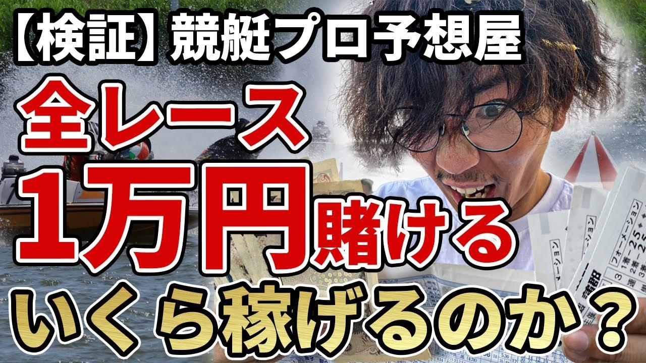 【検証】競艇プロ全レース1万円賭けたらいくら稼げるのか?
